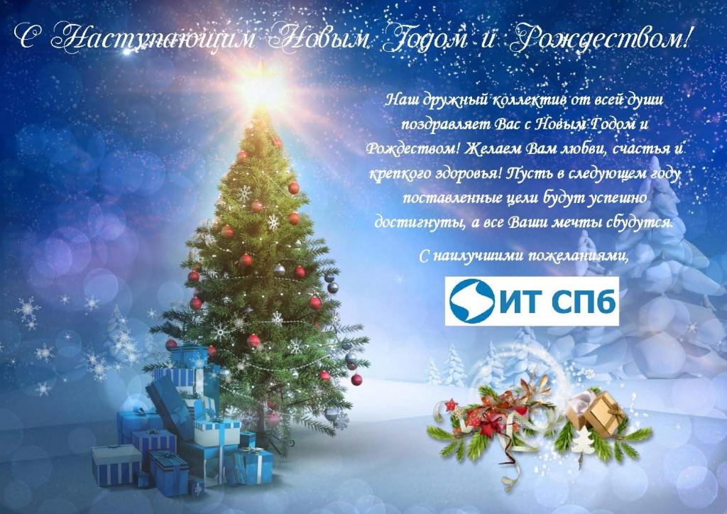 Поздравление коллектива предприятия с новым годом