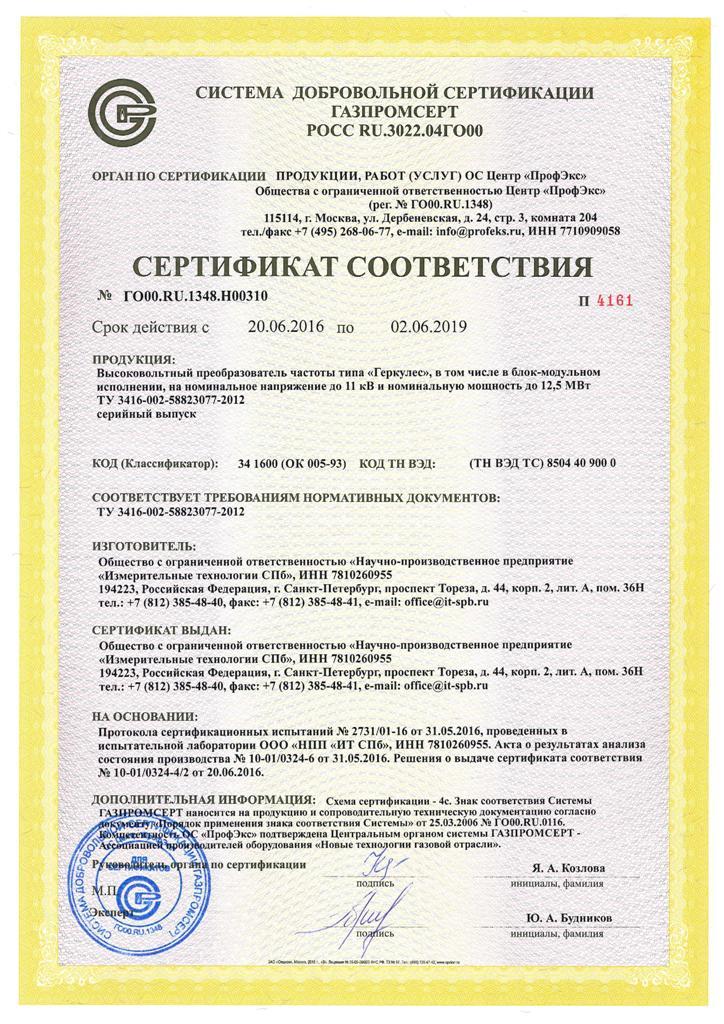 Добровольная сертификация газпромсерт сертификат ту и гост